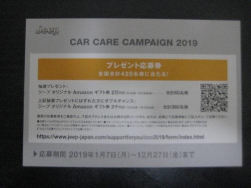 CAR CARE CAMPAIGN 2019